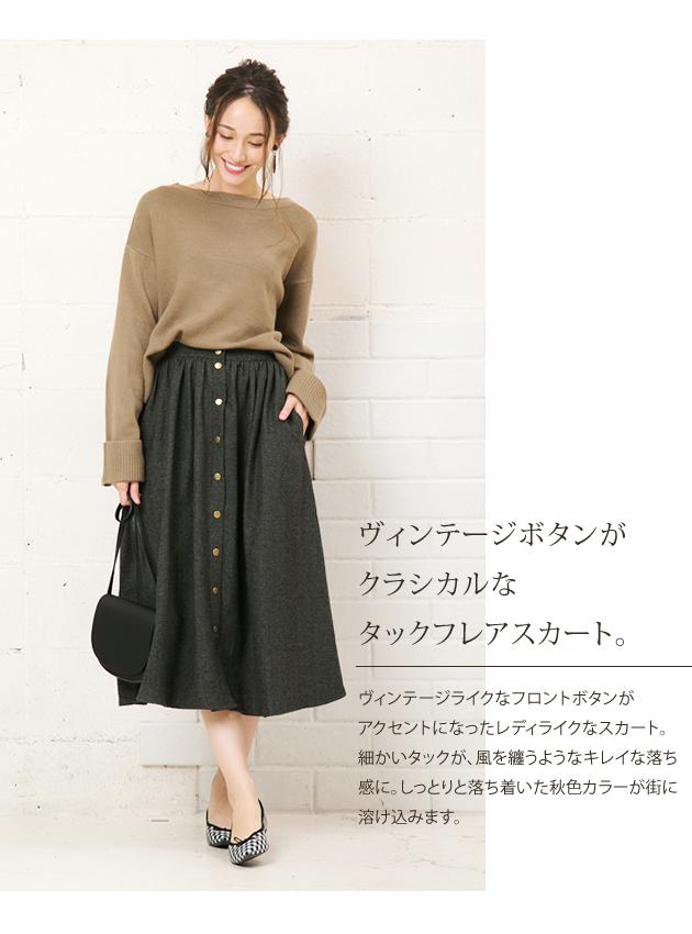 ヴィンテージライクなフロントボタンスカートのモデル画像