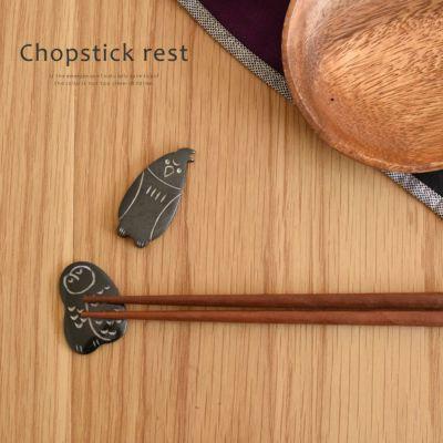 箸置き | インコ フクロウ